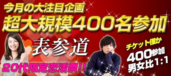 第49回 表参道400名★20代限定恋活パーティー