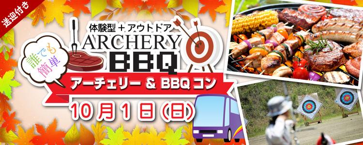 第353回 プチ街コン【アーチェリー&秋BBQコン】