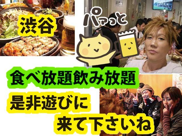 渋谷8.19(土)週末皆で食べ飲み放題