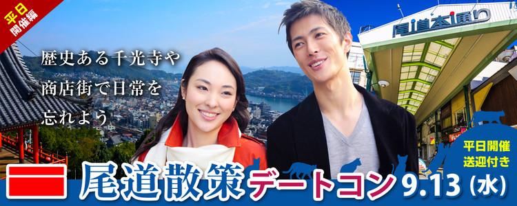第347回 プチ街コンin平日【尾道散策デートコン】