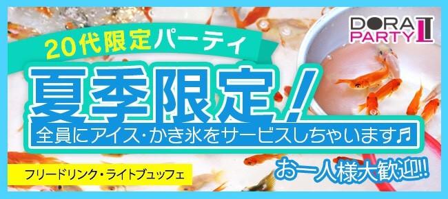 第361回 8/16 恵比寿 20代限定恋活