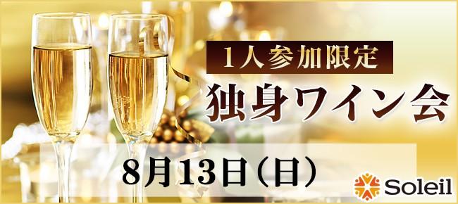 1人参加限定×独身ワイン会@渋谷