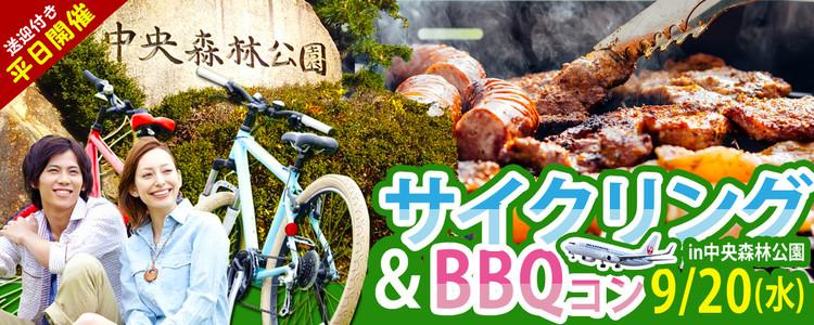 第348回 プチ街コンin平日【サイクリングBBQ】