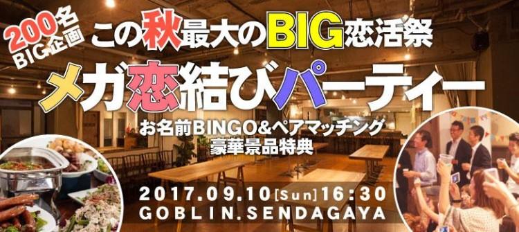 第1回 メガ恋結びパーティー@SENDAGAYA