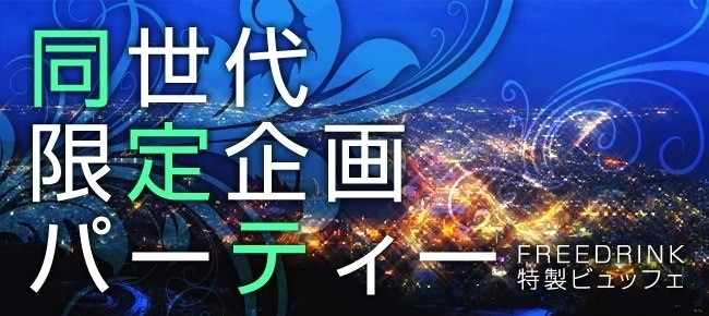 第370回 8/24 恵比寿 同世代長身メンズコン!