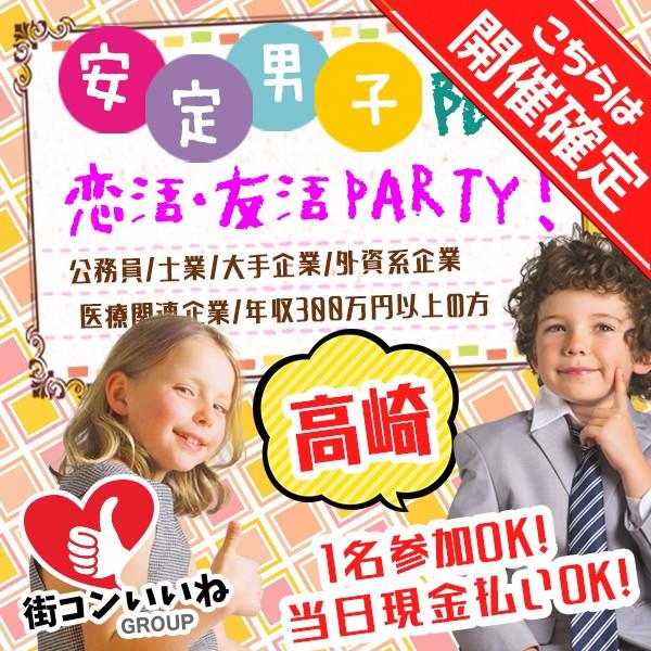 安定男子限定「恋活友活パーティー高崎」