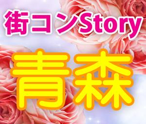 街コンStory@青森(9.17)