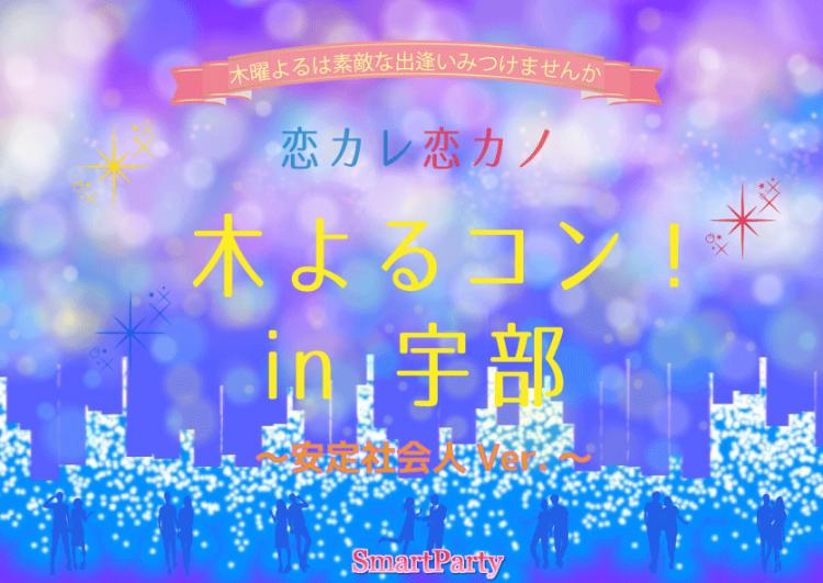 恋カレ恋カノ木よるコン!