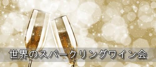 第6回 横浜湘南ワイン会