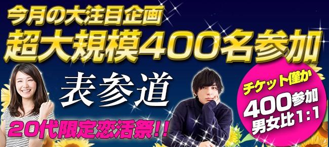 第48回 表参道400名★20代限定恋活パーティー
