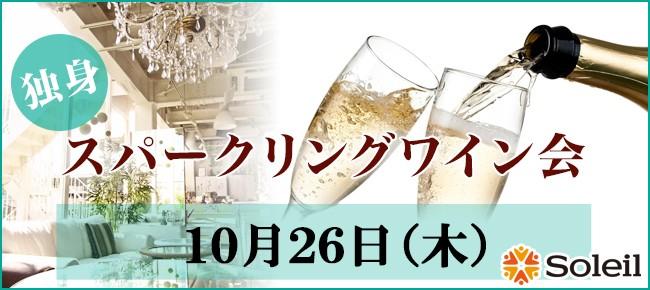 独身スパークリングワイン会@表参道