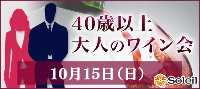 大人のワイン会@渋谷