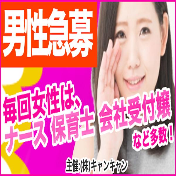 年上彼氏vs年下彼女★甲府コン