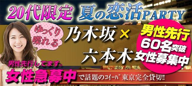 第254回 100名★六本木×乃木坂恋活コン