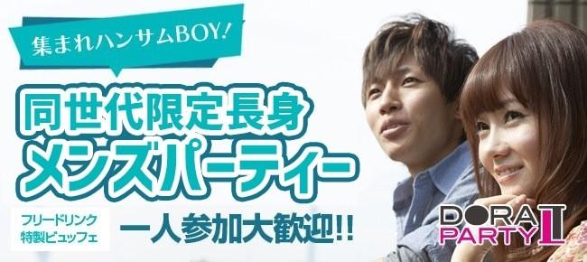 第358回 8/13 船橋 30代限定街コン!