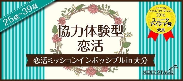 【協力体験型】恋活MIP IN 大分