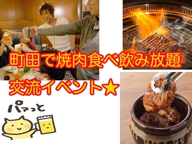 町田10.6(金)焼肉食べ飲み放題