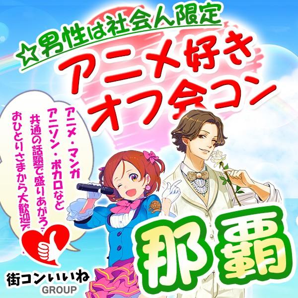 アニメ好きオフ会コンin那覇
