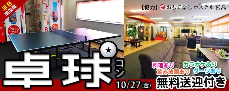 第359回 プチ街コンin平日【卓球コン】
