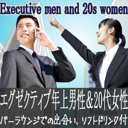 エグゼクティブ年上男性&20代女性編