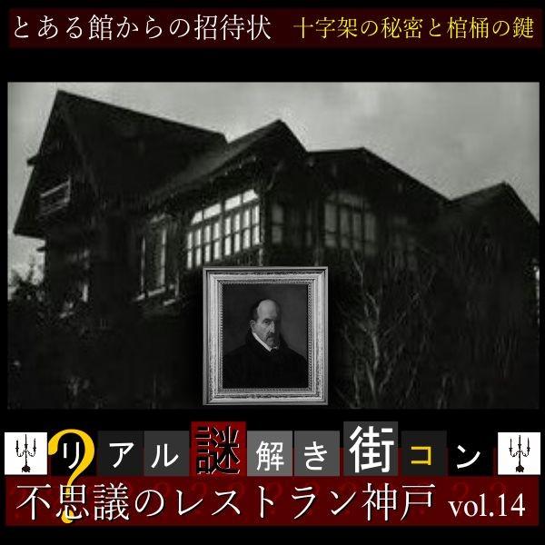 第14回 不思議のレストラン神戸