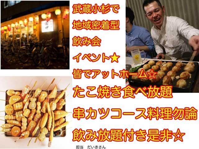 10.14(土)武蔵小杉たこ焼き食べ放題