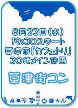 第26回 京都30代街コン