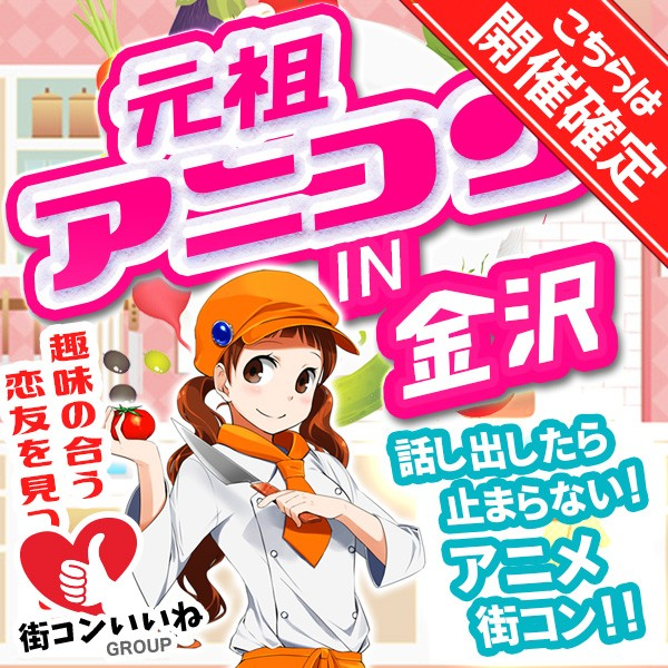 第28回 アニメ好きのための元祖アニコンin金沢