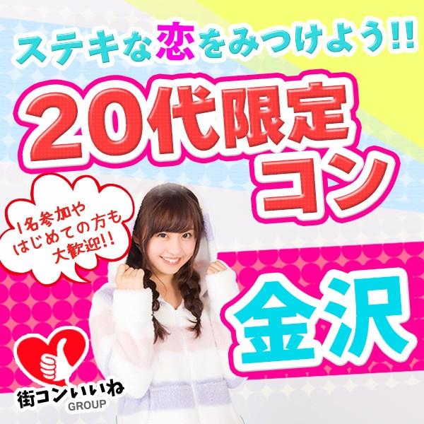 男女20代「20代限定コンin金沢」