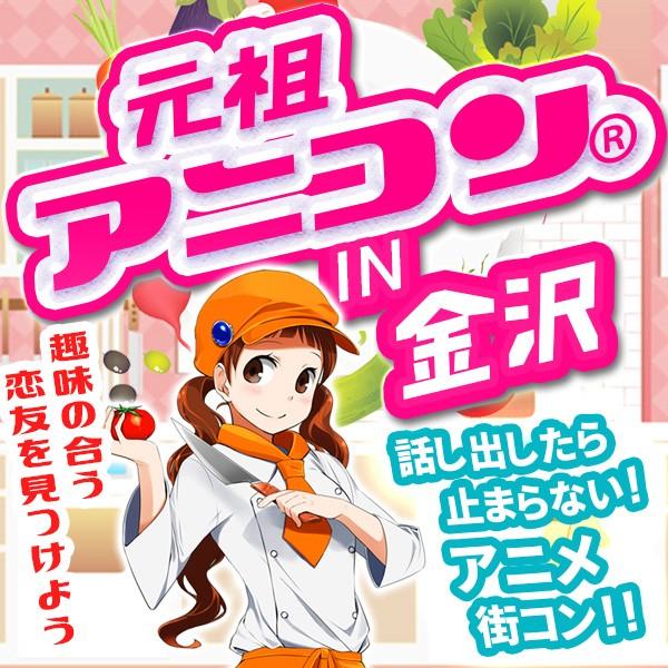 第29回 アニメ好きのための元祖アニコンin金沢