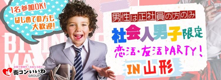 社会人男子限定「恋活友活パーティー山形」