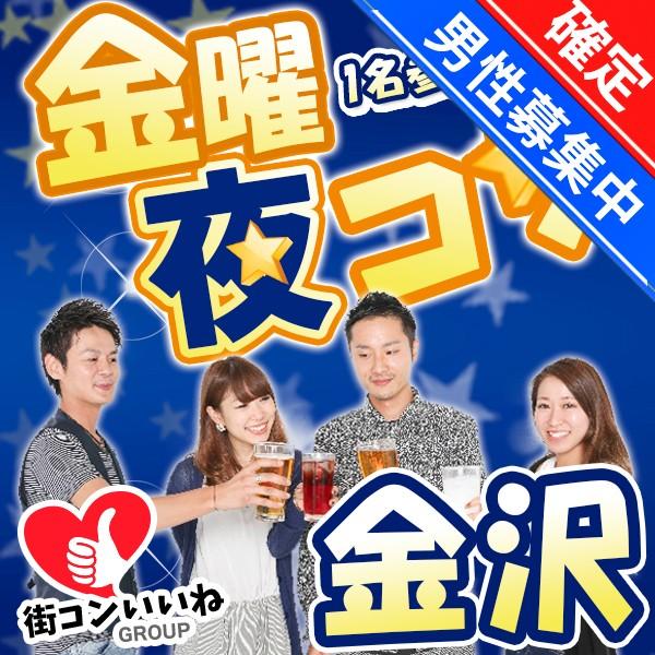 金曜日の夜は「金曜夜コンin金沢」