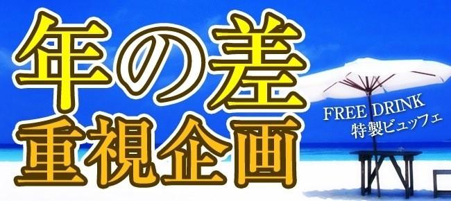 第369回 8/22 原宿 年の差コン!