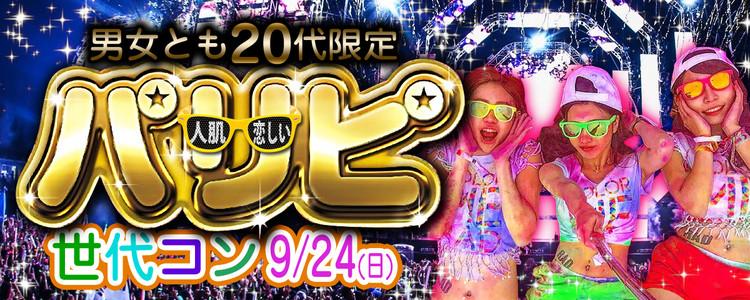 第350回 プチ街コン【男女とも20代限定編】