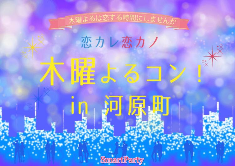 恋カレ恋カノ 木曜よるコン!in 河原町