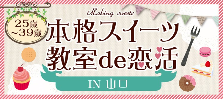 ♥クッキング♥スイーツ教室DE恋活