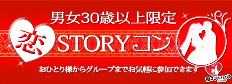 30歳以上限定 恋STORYコン