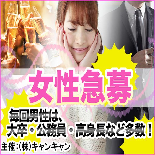 恋するALL20代☆宇都宮コン