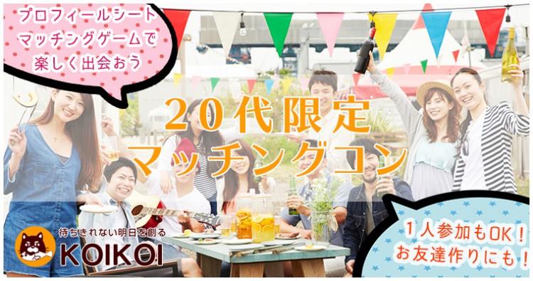 20代限定 アニメコン 新潟/長岡