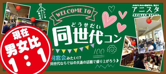 グループトーク!同世代友活PARTY