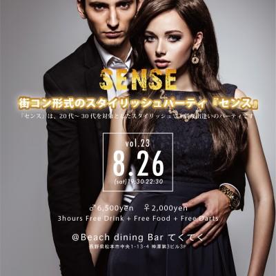 街コン『SENSE vol.23』