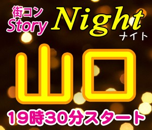 街コンStory@山口10.21夜開催