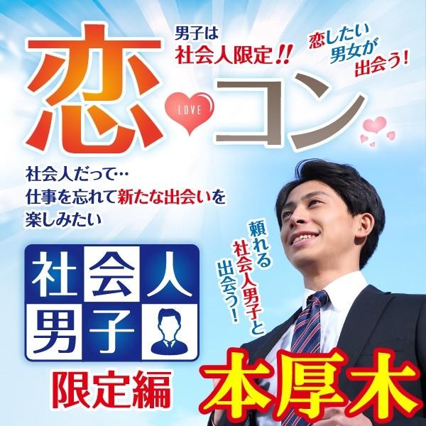 第1回 恋コン@本厚木~社会人男子限定編~