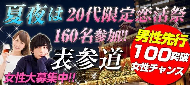 第51回 表参道160名★20代限定恋活パーティー