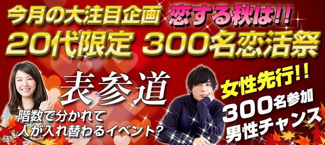 第47回 表参道300名★20代限定恋活パーティー