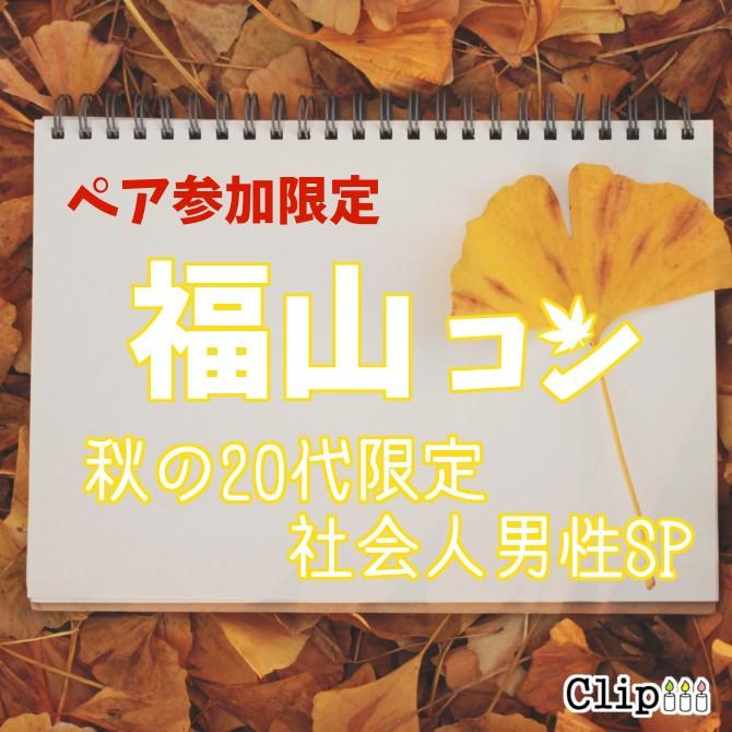 秋の20代限定福山コン