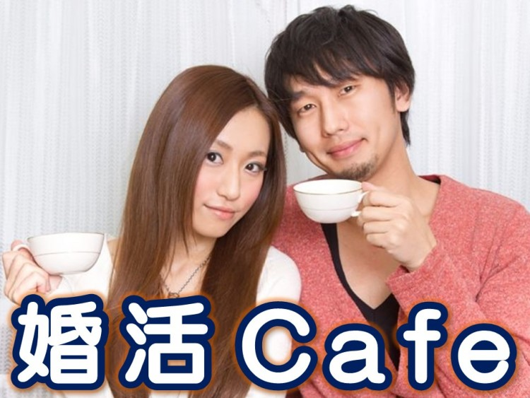 第2回 埼玉県熊谷市・婚活カフェ2