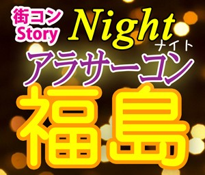 アラサー限定コン@福島(10.7)夜開催