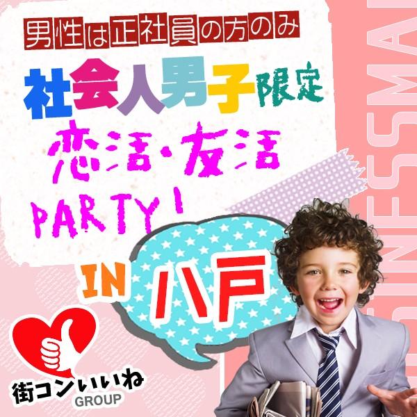社会人男子限定「恋活友活パーティー八戸」