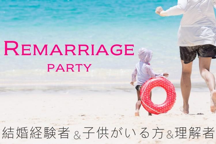 おだわら婚For結婚経験者35to45